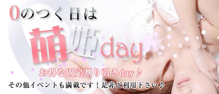 激アツ萌姫Day!!!